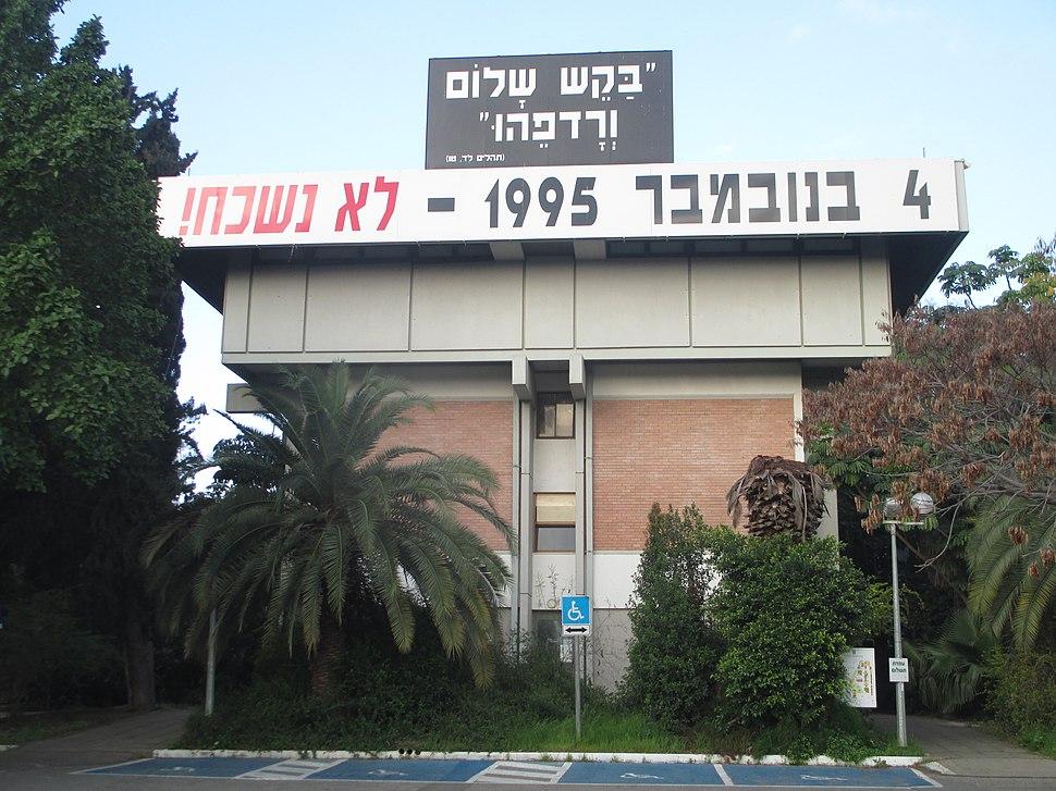 Yitzhak Rabin memorial in Kibbutzim College