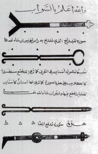 Illustration of medieval Muslim surgical instruments from physician Abu al-Qasim al-Zahrawi's 11th century medical encyclopedia: Kitab al-Tasrif.