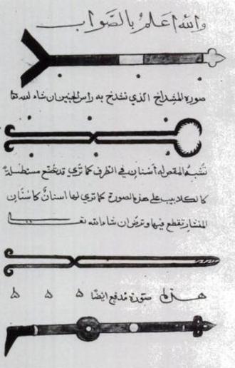 Al-Tasrif - Abu'l Qasim al-Zahrawi's 11th century medical encyclopedia: Kitab al-Tasrif.