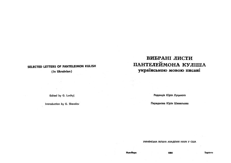File:Вибранi листи Пантелеймона Кулiша 1984.djvu