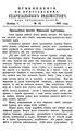 Вологодские епархиальные ведомости. 1915. №19, прибавления.pdf