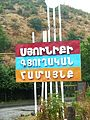 Въезд в село Сюник - panoramio.jpg