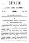 Вятские епархиальные ведомости. 1864. №14 (офиц.).pdf