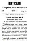 Вятские епархиальные ведомости. 1867. №02 (дух.-лит.).pdf