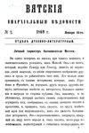 Вятские епархиальные ведомости. 1869. №02 (дух.-лит.).pdf