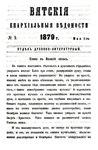 Вятские епархиальные ведомости. 1879. №09 (дух.-лит.).pdf