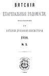 Вятские епархиальные ведомости. 1880. №05 (офиц.).pdf