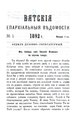 Вятские епархиальные ведомости. 1892. №01 (дух.-лит.).pdf