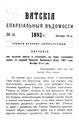 Вятские епархиальные ведомости. 1892. №18 (дух.-лит.).pdf