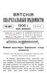 Вятские епархиальные ведомости. 1906. №27 (неофиц.).pdf