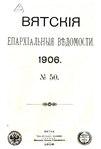 Вятские епархиальные ведомости. 1906. №50 (офиц.).pdf