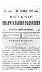 Вятские епархиальные ведомости. 1916. №28-29 (офиц.).pdf