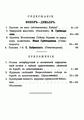 В борьбе за трезвость. 1912. №11-12. (Содерж.).png