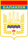 Герб Балаклеи.png
