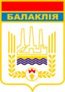 Герб Балаклеи.png
