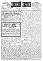 Двинский листок №103 (1901).pdf