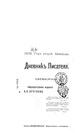 Дневник писателя. 1908. №05-06.pdf