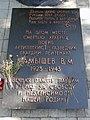 Дуб Камышева - плита о захоронении.jpg