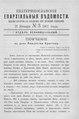 Екатеринославские епархиальные ведомости Отдел неофициальный N 3 (21 января 1901 г).pdf
