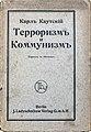 Карл Каутский - Терроризм и коммунизм.jpg