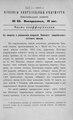 Киевские епархиальные ведомости. 1903. №23. Часть неофиц.pdf