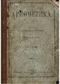 Малинин А., Буренин К. Арифметика.pdf