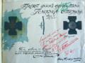Малюнок знака, доданий до установчих документів із правками С. Петлюри.png