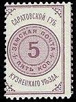 Марка земской почты Кузнецкого уезда.jpg