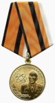 Медаль «Маршал артиллерии Бойчук».png
