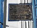 Мемориальная доска на доме, в котором жил Н.Г. Чекан.jpg