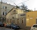 Москва, Большой Дровяной переулок, 21, строение 2.jpg