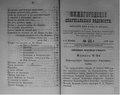 Нижегородские епархиальные ведомости. 1892. №21.pdf