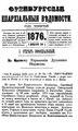 Оренбургские епархиальные ведомости, 1876.pdf