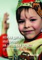 Плакати Про права дітей 4 (8609226519).jpg