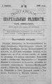 Полтавские епархиальные ведомости 1900 № 10 Отдел официальный. (1 апреля 1900 г.).pdf