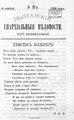 Полтавские епархиальные ведомости 1900 № 11 Отдел неофициальный. (10 апреля 1900 г.).pdf