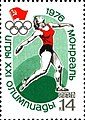 Почтовая марка СССР № 4586. 1976. XXI летние Олимпийские игры.jpg