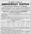 Реклама газеты Новороссийский Телеграф, 1880.jpg
