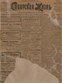 Сибирская жизнь. 1901. №130.pdf