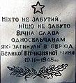 Слобідка Талалаївський район меморіал 6.jpg
