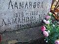 Состояние захоронения Н.П.Ламановой (на 7 ноября 2015 года) 4.jpg