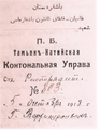 Тамьян-Катайская кантональная управа.png