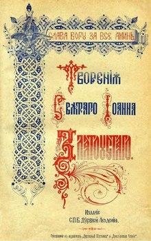 Обложка книги Творения Святого Отца нашего Иоанна Златоуста, Архиепископа Константинопольского, 1895 года.