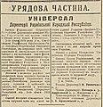 Універсал Директоріі Украінськоі Народньоі Республіки.jpg