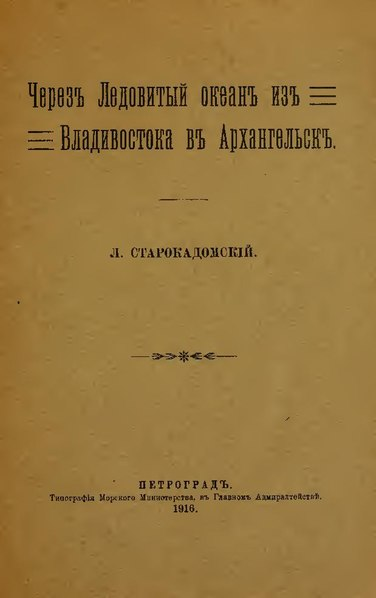 File:Через Ледовитый океан из Владивостока в Архангельск (Старокадомский 1916).pdf