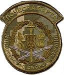 Шеврон БПВ ОППУ МОУ (польова уніформа).jpg