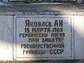 Яковлев А.И. погиб на острове Даманский - panoramio.jpg