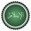 Islam word in Arabic