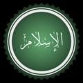 تخطيط كلمة الإسلام.png