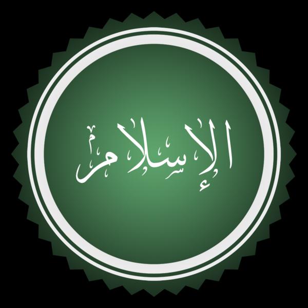 محمد ويكيبيديا
